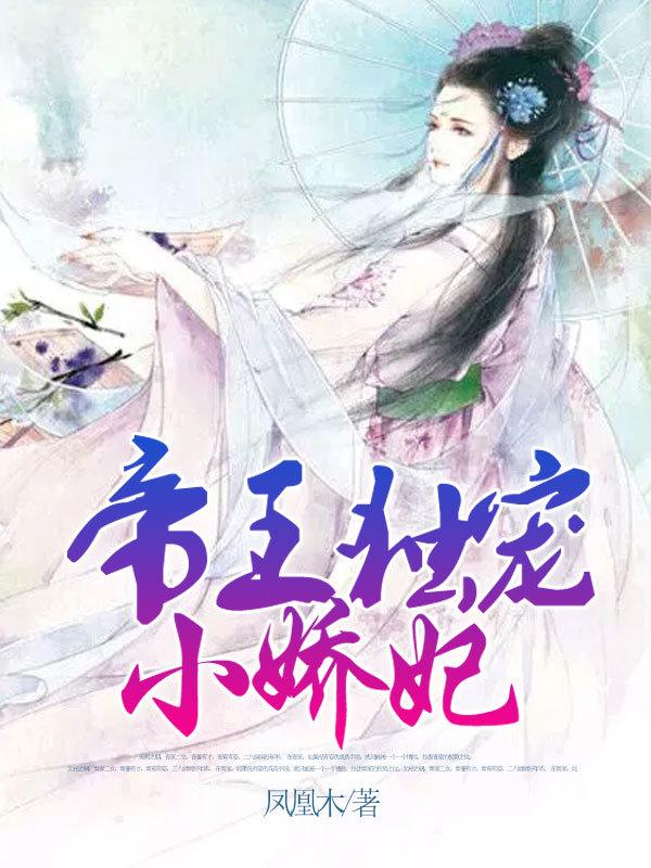 [文心书阁]女频长篇小说《帝王独宠小娇妃》已完本共158章