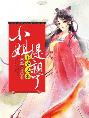 [文心书阁]女频长篇小说《小姐,王爷又来提亲了!》发布最新章节第323章