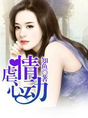 [文心书阁]女频长篇小说《虐情心动》已完本共75章