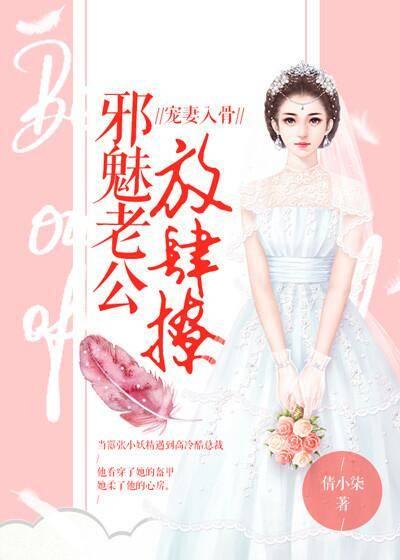 [文心书阁]女频长篇小说《宠妻入骨:邪魅老公放肆撩》发布最新章节第307章