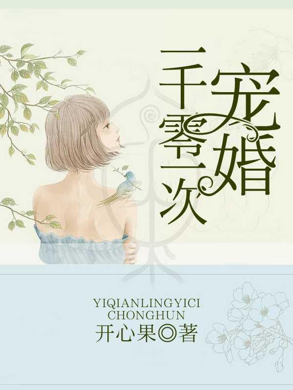 [文心书阁]女频长篇小说《一千零一次宠婚》发布最新章节第231章