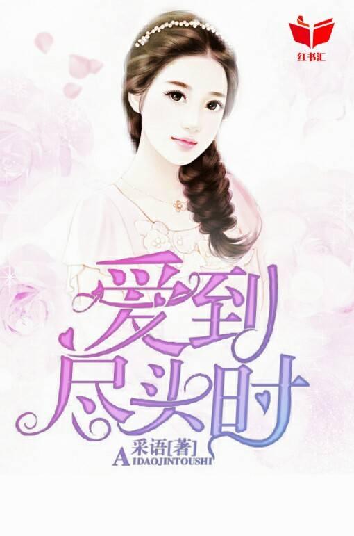 [文心书阁]女频长篇小说《爱到尽头时》发布最新章节第60章