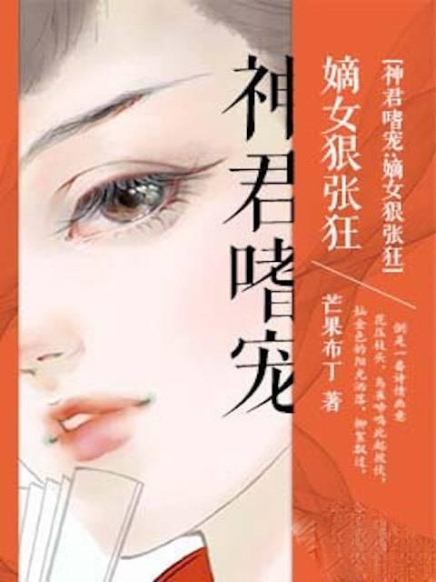 [文心书阁]女频长篇小说《神君嗜宠:嫡女很张狂》已完本共453章