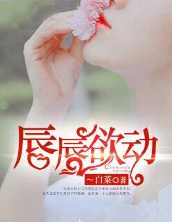 [文心书阁]女频短篇小说《唇唇欲动》已完本共45章