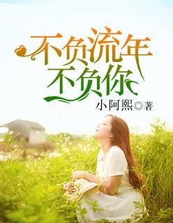 [文心书阁]女频短篇小说《不负流年不负你》已完本共48章
