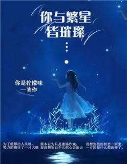 [文心书阁]女频长篇小说《你与繁星皆璀璨》发布最新章节第250章