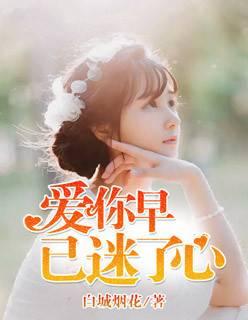 [文心书阁]女频短篇小说《爱你,早已迷了心》已完本共25章
