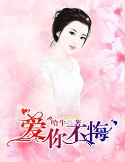 [文心书阁]女频长篇小说《爱你不悔》已完本共227章