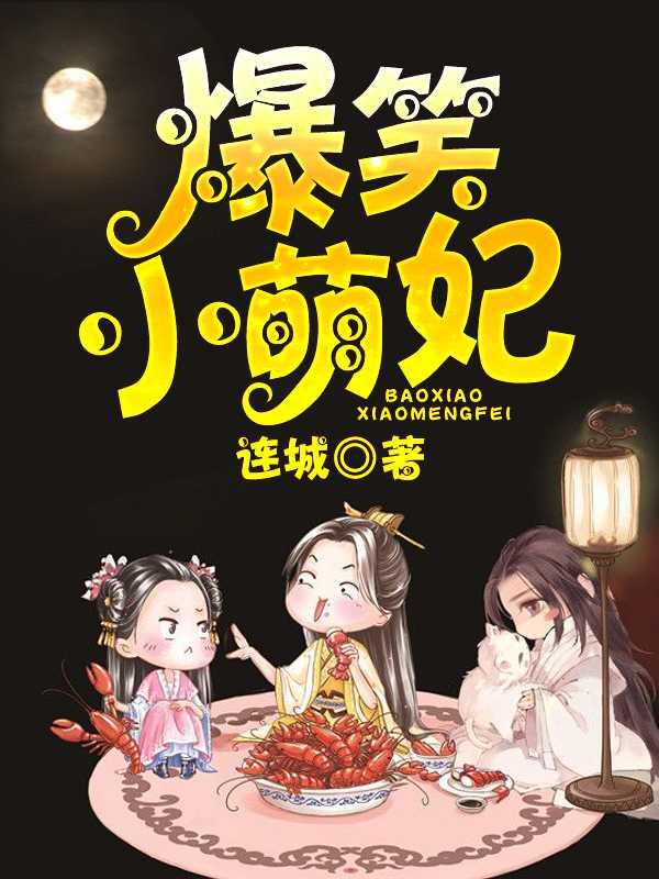 [文心书阁]女频长篇小说《爆笑小萌妃》已完本共106章
