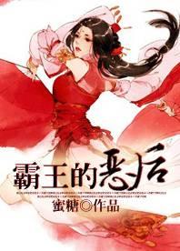 [文心书阁]女频长篇小说《霸王的恶后》已完本共130章