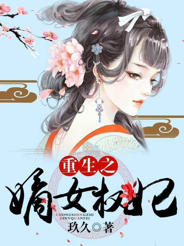 [文心书阁]女频长篇小说《重生之嫡女权妃》发布最新章节第357章