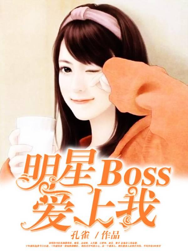 [文心书阁]女频长篇小说《明星Boss爱上我》已完本共459章