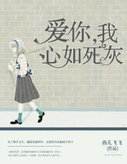 [文心书阁]女频短篇小说《爱你,我心如死灰》已完本共42章