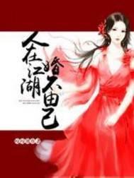 [<font color='red'>文心书阁</font>]女频长篇小说《人在江湖,婚不由己》已完本共332章