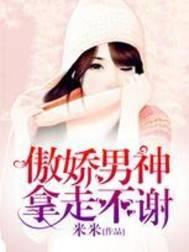 [文心书阁]女频长篇小说《傲娇男神拿走不谢》已完本共100章