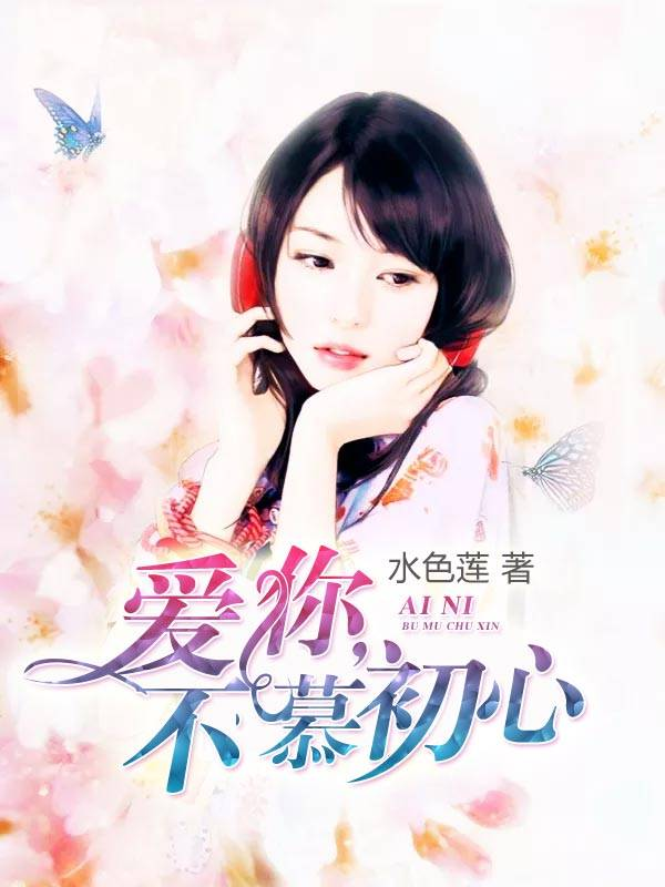 [文心书阁]女频短篇小说《爱你,不慕初心》已完本共55章