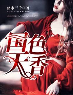 [文心书阁]女频长篇小说《国色天香》已完本共400章