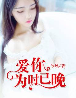[文心书阁]女频短篇小说《爱你,为时已晚》已完本共36章