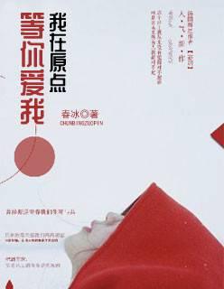 [文心书阁]女频短篇小说《<font color='red'>我在</font>原点等你爱我》已完本共47章