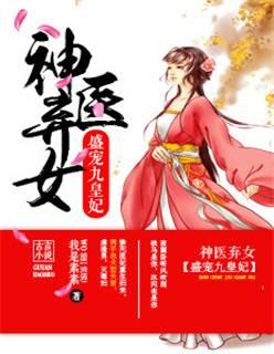 [文心书阁]女频长篇小说《神医弃女:盛宠九皇妃》发布最新章节第<font color='red'>274</font>章