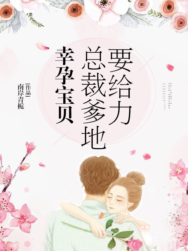 贺梓凝霍言深小说免费阅读全文_《余生悲欢只有你》简安安全文阅读