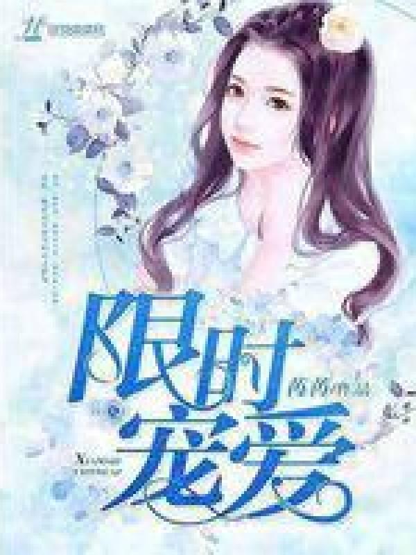 [文心书阁]女频长篇小说《限时宠爱》已完本共459章