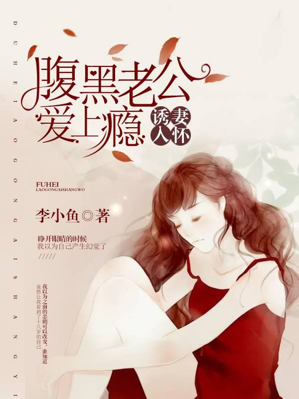 [文心书阁]女频长篇小说《诱妻入怀:腹黑老公爱上瘾》已完本共273章