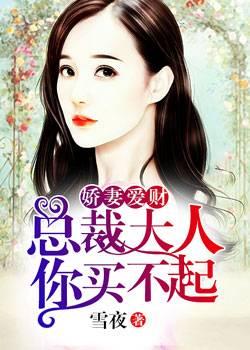 [文心书阁]女频长篇小说《娇妻爱财:总裁大人你买不起》已完本共213章