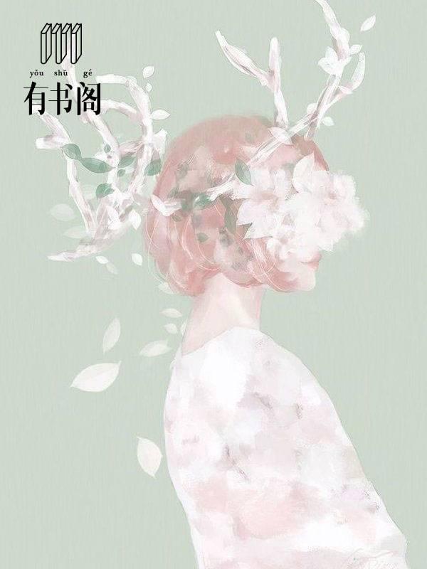 [文心書閣]女頻短篇小說《囚婚》已完本共46章