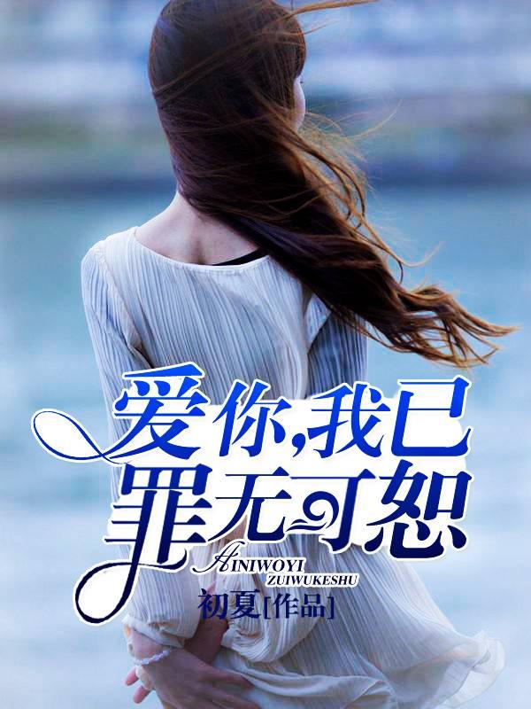 [文心书阁]女频短篇小说《爱你,我已罪无可恕》已完本共45章