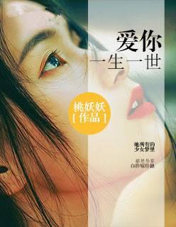 [文心书阁]女频短篇小说《爱你,一生一世》已完本共49章