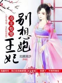 萧昊乾,(妃常嚣张,一品毒后请下堂)最新章节全文免费阅读