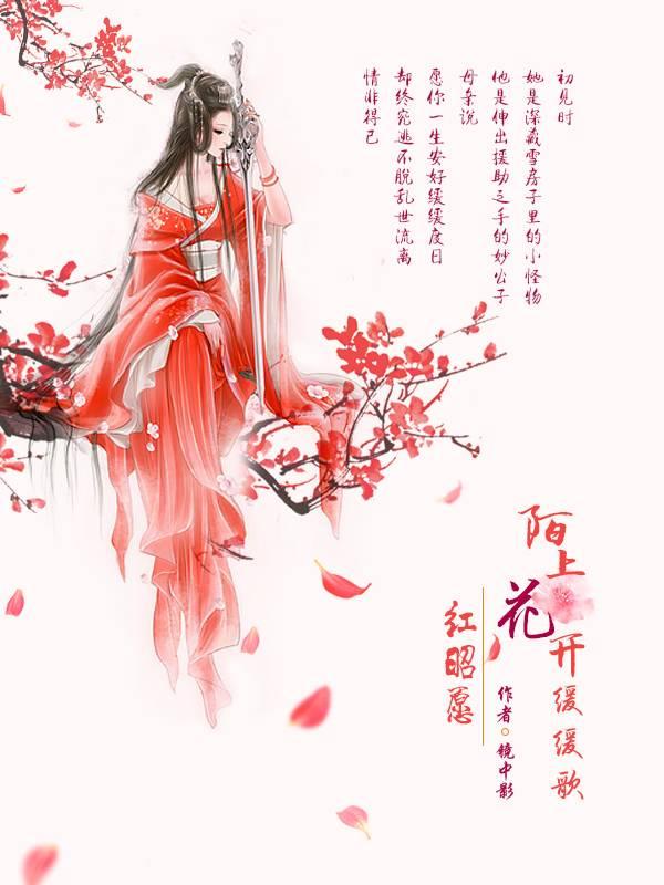 红昭愿:陌上花开缓缓歌