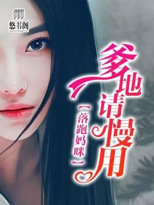 乔知安顾宸铭《落跑妈咪:晏先生,请慢用》小说免费阅读