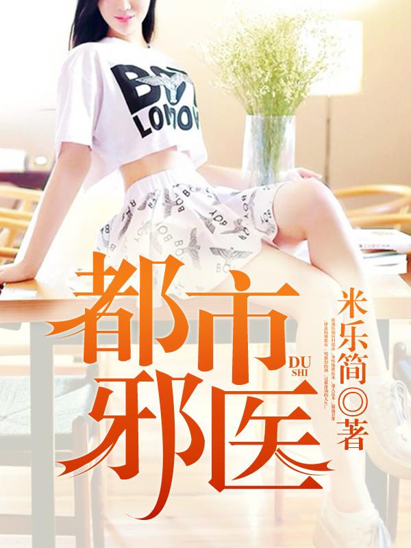 《都市邪医》(黄泉张晓倩)全文免费在线阅读完本