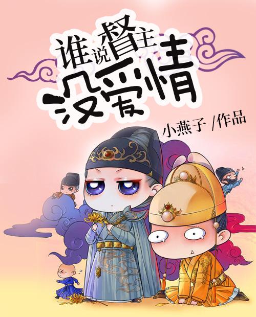 《谁说督主没爱情》全文章节列表小燕子小说在线精彩完整版阅读