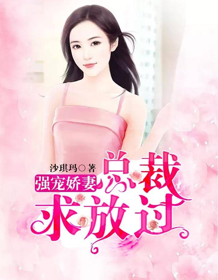 傅裴依,傅裴依强(强宠娇妻:总裁求放过)最新章节全文免费阅读