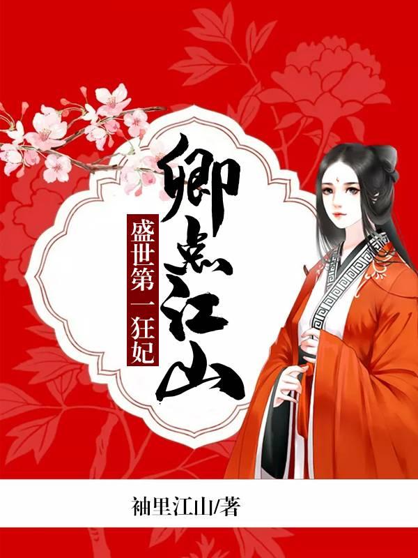 卿点江山:盛世第一狂妃