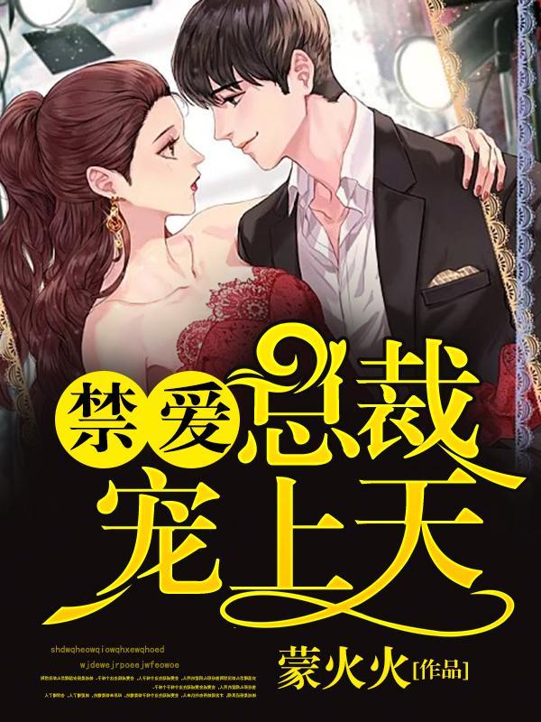 禁愛總裁寵上天小說免費閱讀全文陌西染周延琛最后怎樣了