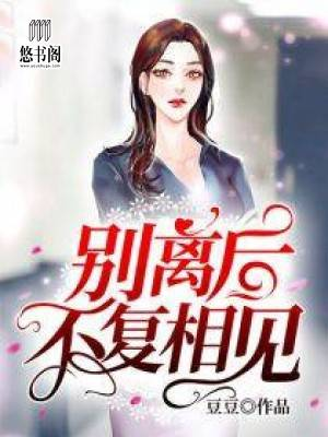 《别离后,不复相见》豆豆小说_(陆珂历郴昀)免费阅读