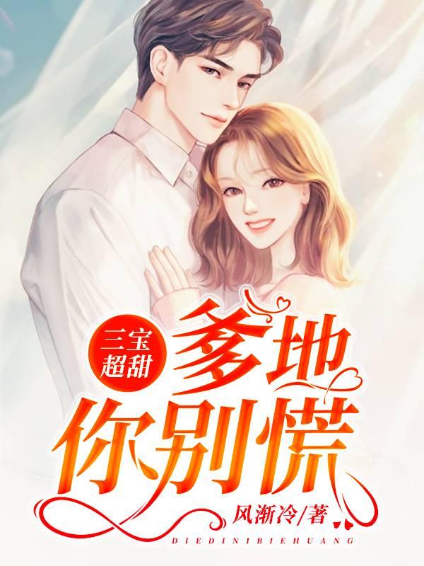 《三宝超乖总裁爹地快快来》小说全文_顾念霍瑾修免费阅读