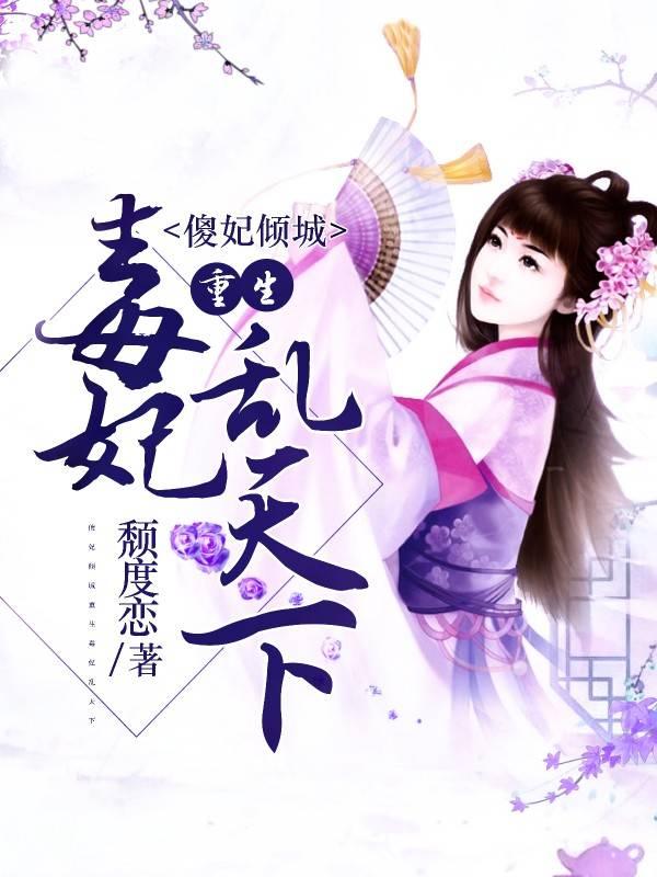 重生毒妃乱天下小说免费阅读全文_苏宝盈凌天翔小说免费阅读最新章节