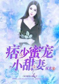 倪慕雪,欧海(欧先生,恰逢你的爱)最新章节全文免费阅读