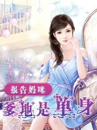 《报告妈咪,爹地是单身!》小说最新章节,(林容音,陆青城)全文免费在线阅读