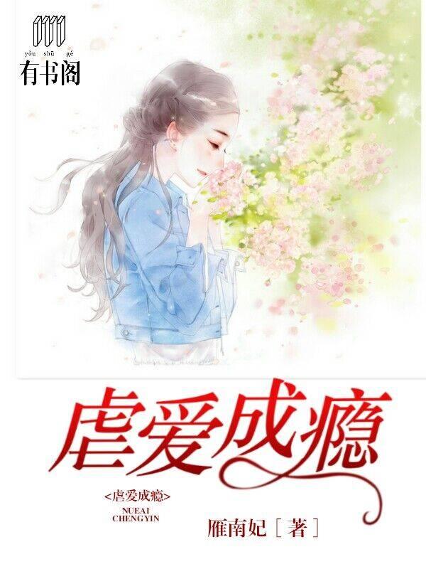 [文心书阁]女频短篇小说《<font color='red'>虐爱</font>成瘾》已完本共48章