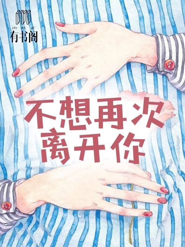 [文心书阁]<font color='red'>女</font>频短篇小说《不想再次离开你》已完本共35章