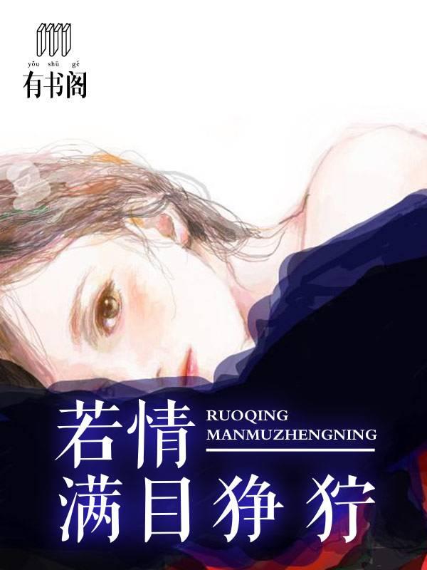 [文心书阁]女频短篇小说《若情满目狰狞》已完本共25章