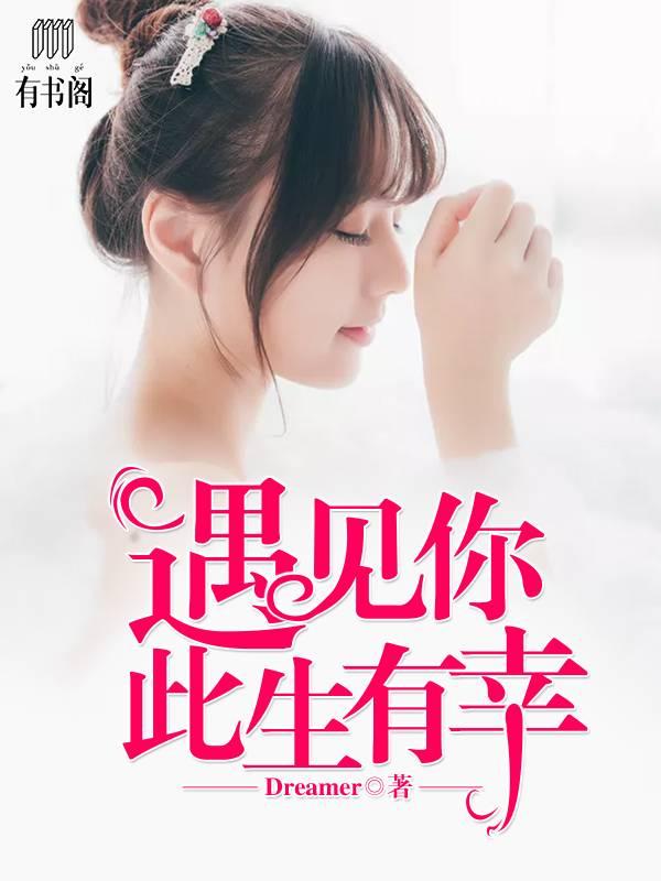 [文心书阁]女频长篇小说《遇见你,此生有幸》已完本共495章