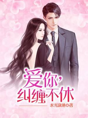 [文心书阁]女频短篇小说《爱你,纠缠不休》已完本共42章