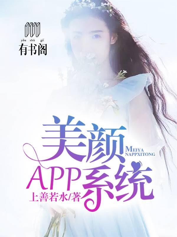 美颜App系统